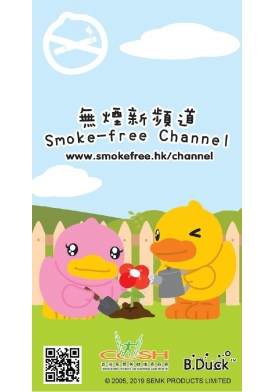 Smoke-free Channel Leaflet (Chinese version only)