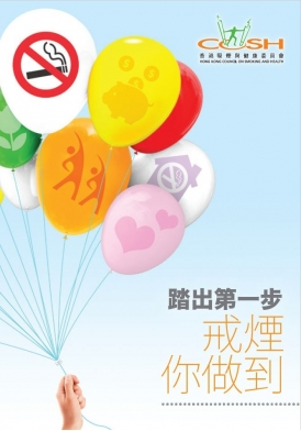 Be Smart, Quit Smoking! (Chinese version only)