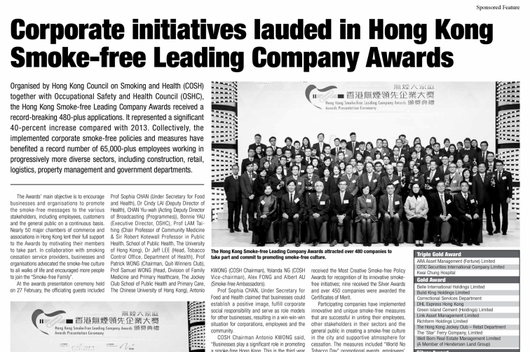 """Corporate initiatives lauded in Hong Kong Smoke-free Leading Company Awards"""